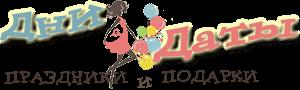 Логотип сайта Дни и Даты