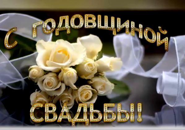 1-я годовщина свадьбы