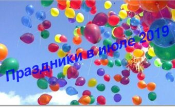 праздники в России в июле 2019 года