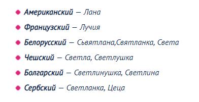 Светлана: значение имени, характер, судьба, дата именин
