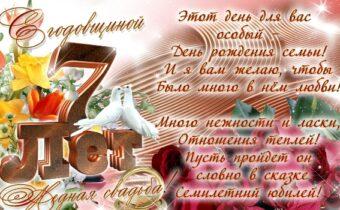 7 годовщина
