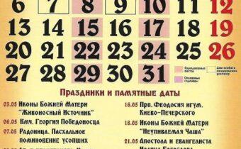 церковный календарь на май 2020