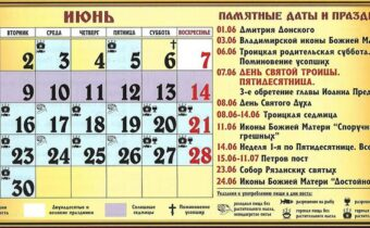 церковные праздники в июне 2020