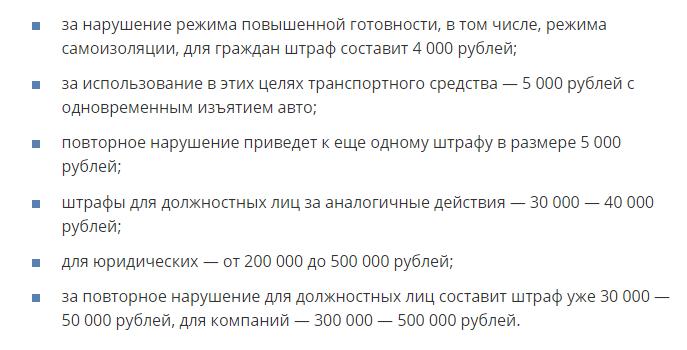 штрафы в москве