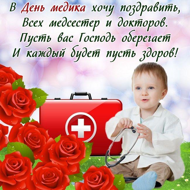Когда день медика в 2020 году в России: дата, поздравления, что подарить