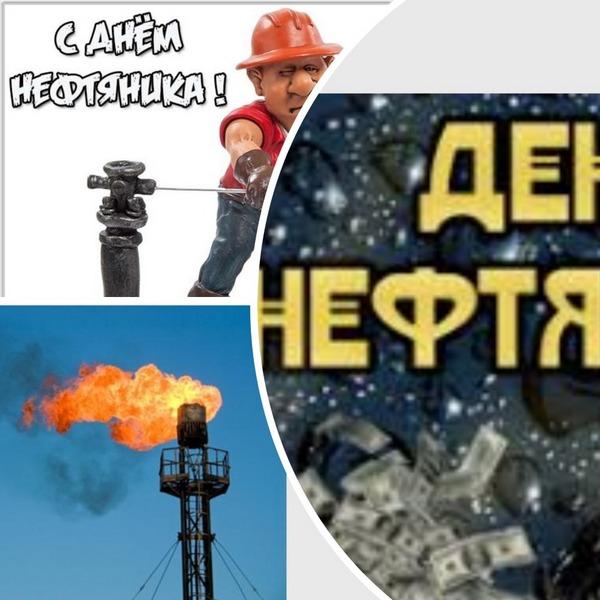 День нефтяника: дата празднования, интересные факты, поздравления и подарки