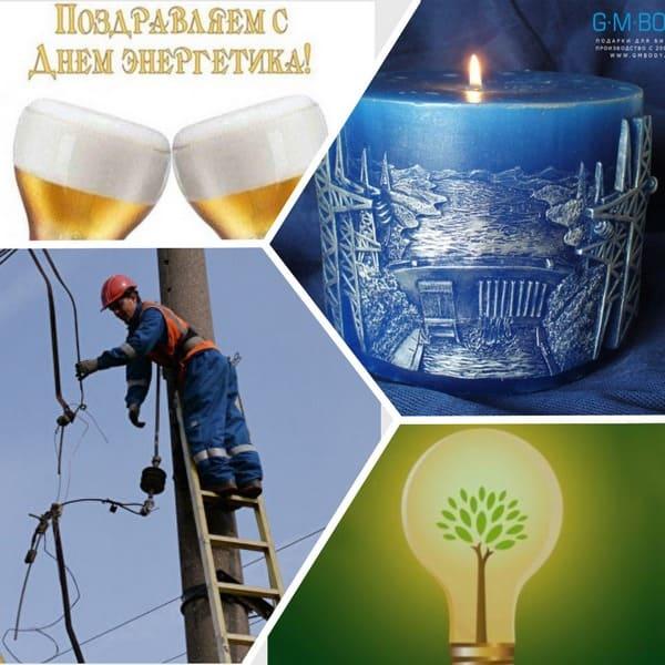 День энергетика в России в 2021 году: дата, интересные факты