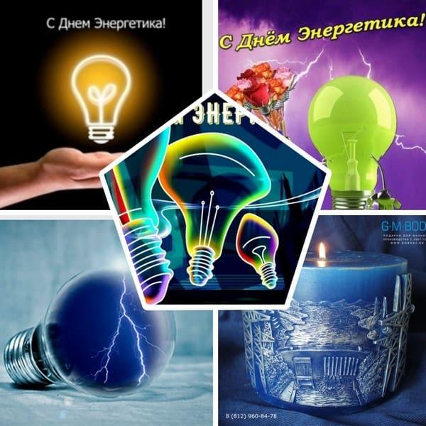 День энергетика в России: дата, интересные факты