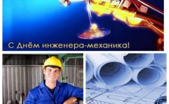 день инженера-механика