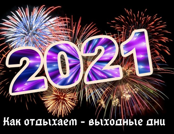 выходные на новый год 2021