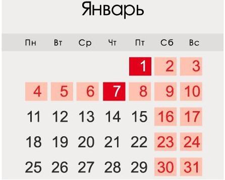 Как отдыхаем на новый год 2021 - официальные выходные в декабре и январе