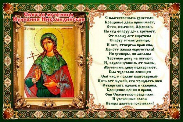 молитва к святой Иулиании