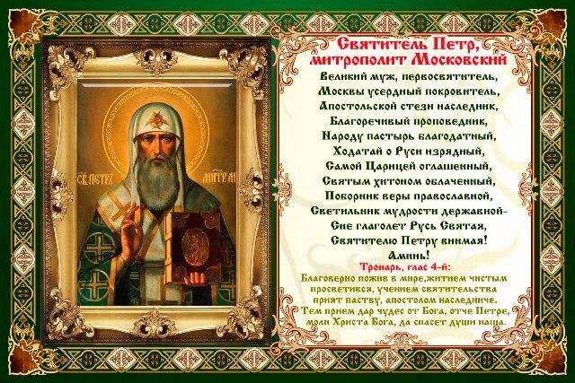 молитва св.Петру